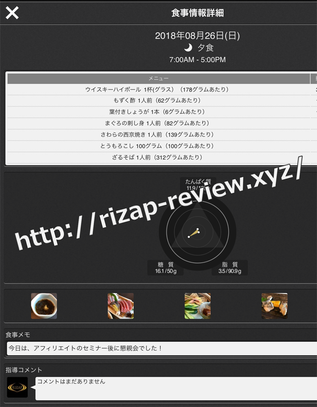 2018.8.26(日)ライザップ流の夕食