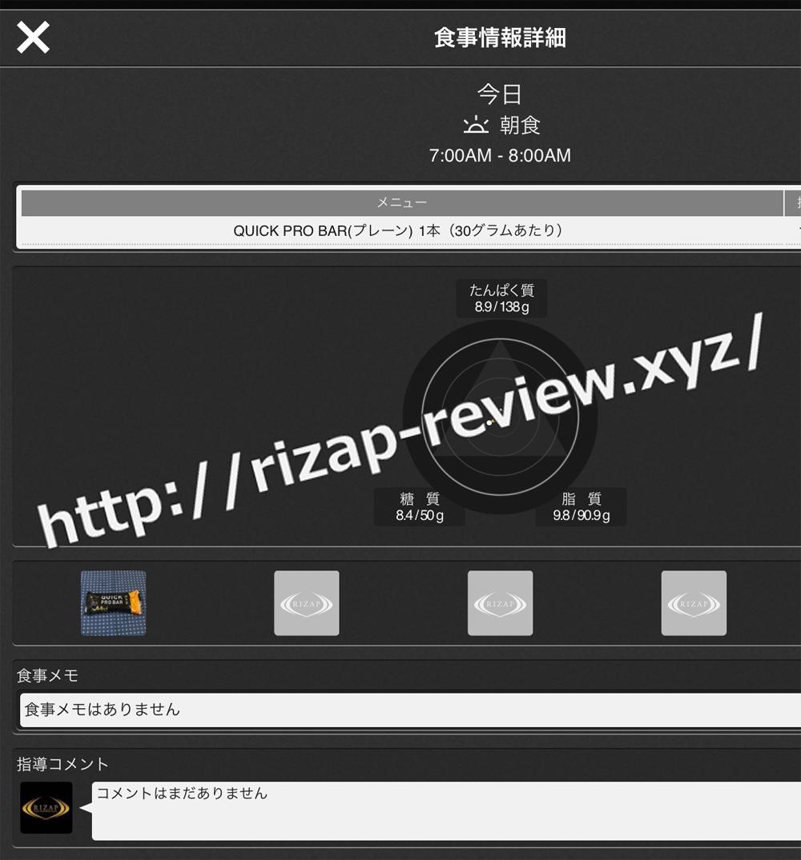 2018.8.28(火)ライザップ流の朝食