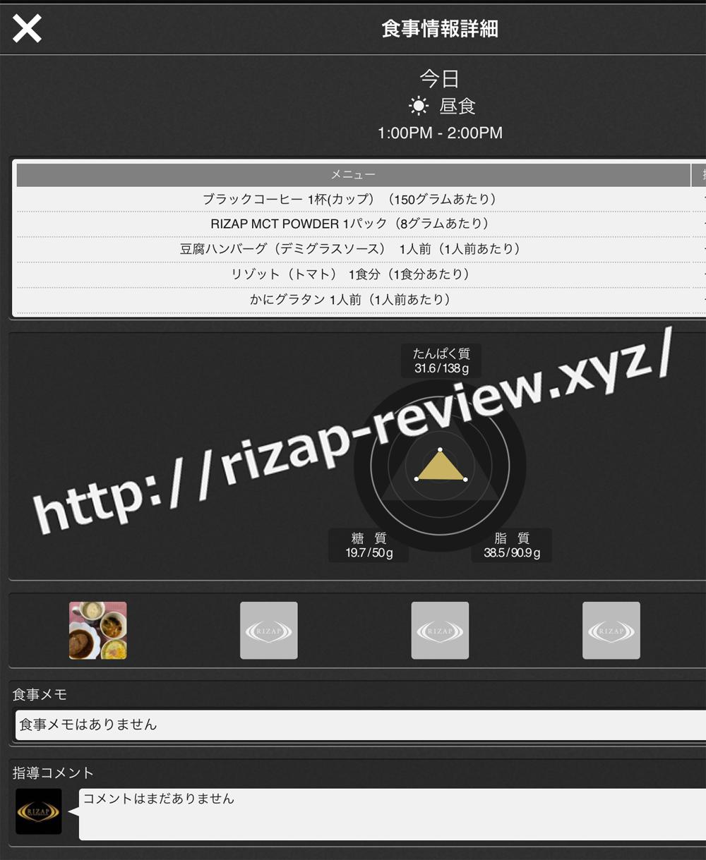 2018.8.28(火)ライザップ流の昼食