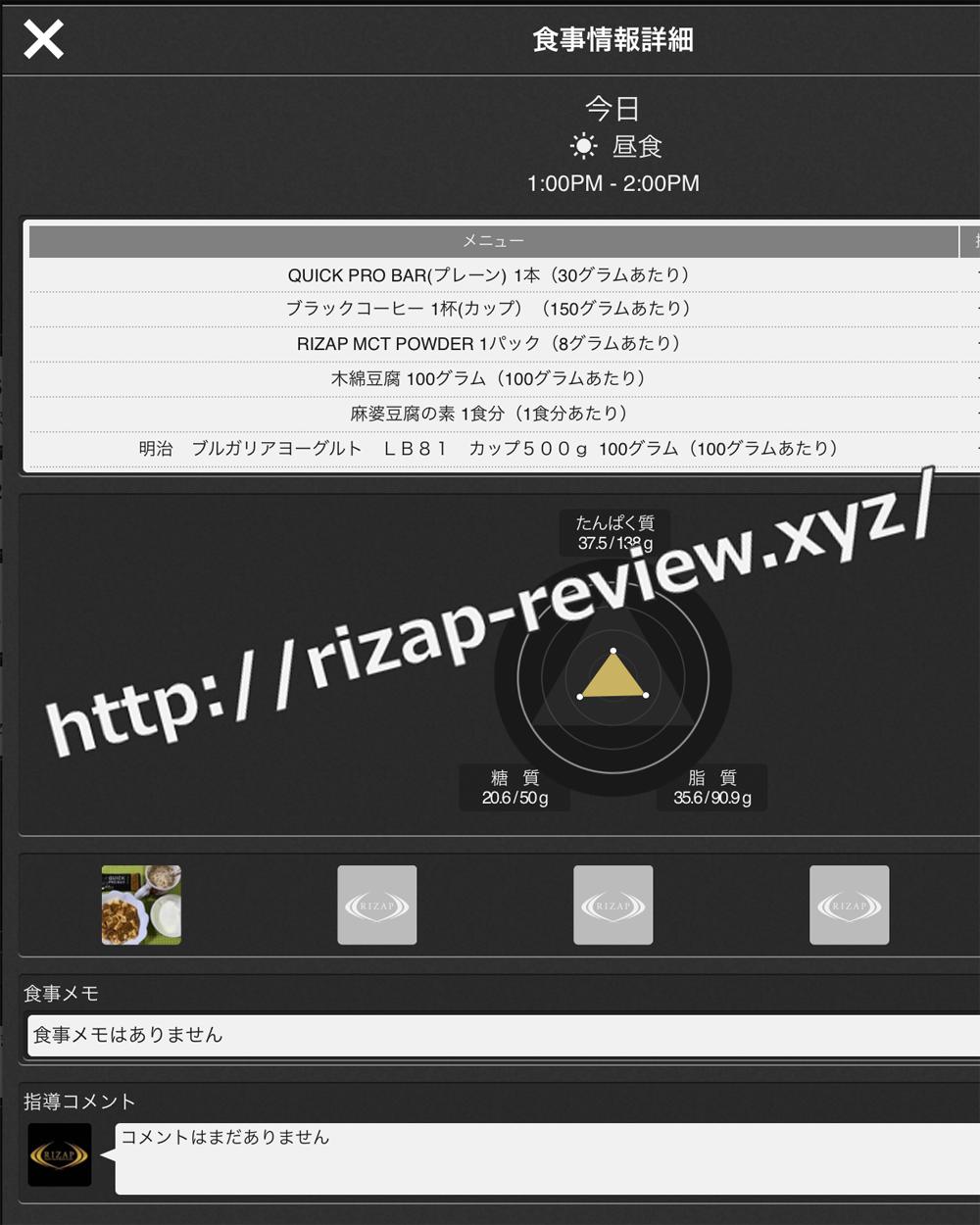2018.8.30(木)ライザップ流の昼食