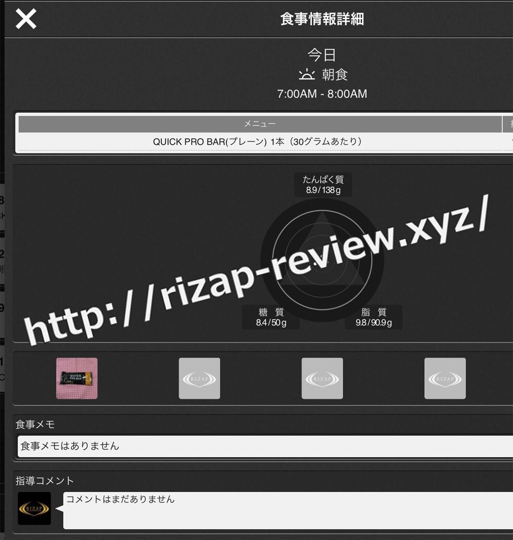 2018.8.31(金)ライザップ流の朝食