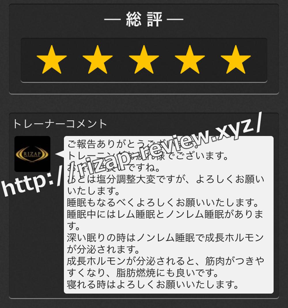 2018.8.31(金)ライザップ担当トレーナーからの総評・コメント