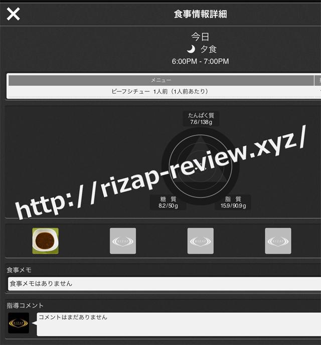 2018.8.27(月)ライザップ流の夕食