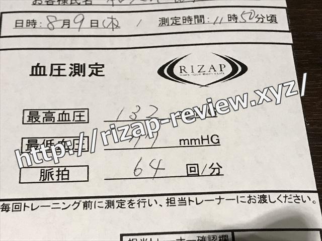 2018.8.9(木)の血圧