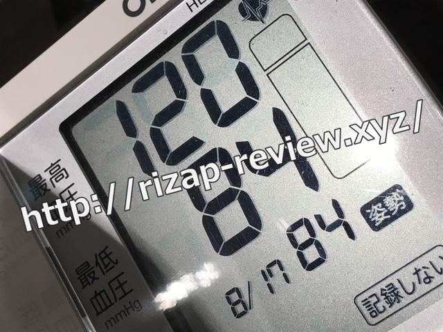 2018.8.17(金)の血圧