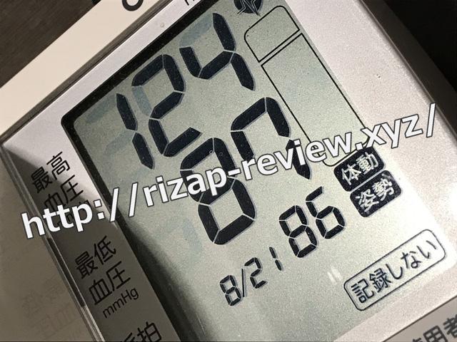 2018.8.21(火)の血圧