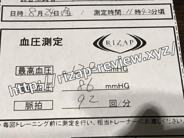 2018.8.24(金)ライザップで血圧計測
