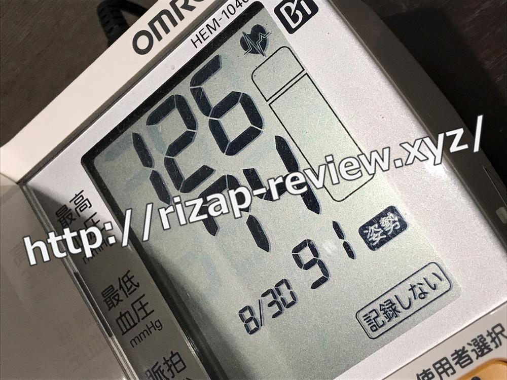 2018.8.30(木)ライザップで血圧計測