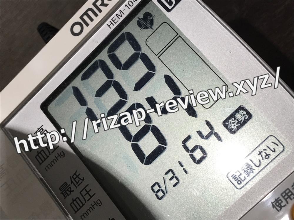 2018.8.31(金)ライザップで血圧計測