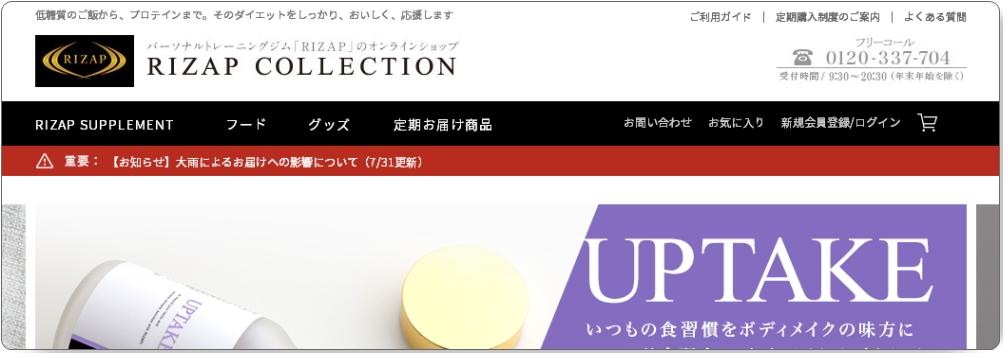 RIZAP COLLECTION-ライザップコレクション