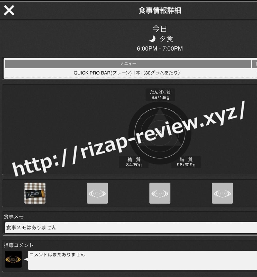 2018.9.1(土)ライザップ流の夕食
