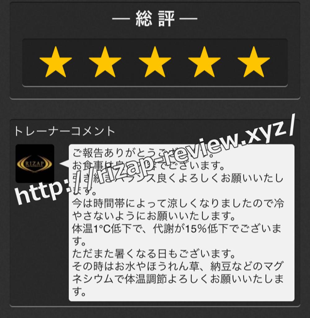 2018.9.2(日)ライザップ担当トレーナーからの総評・コメント