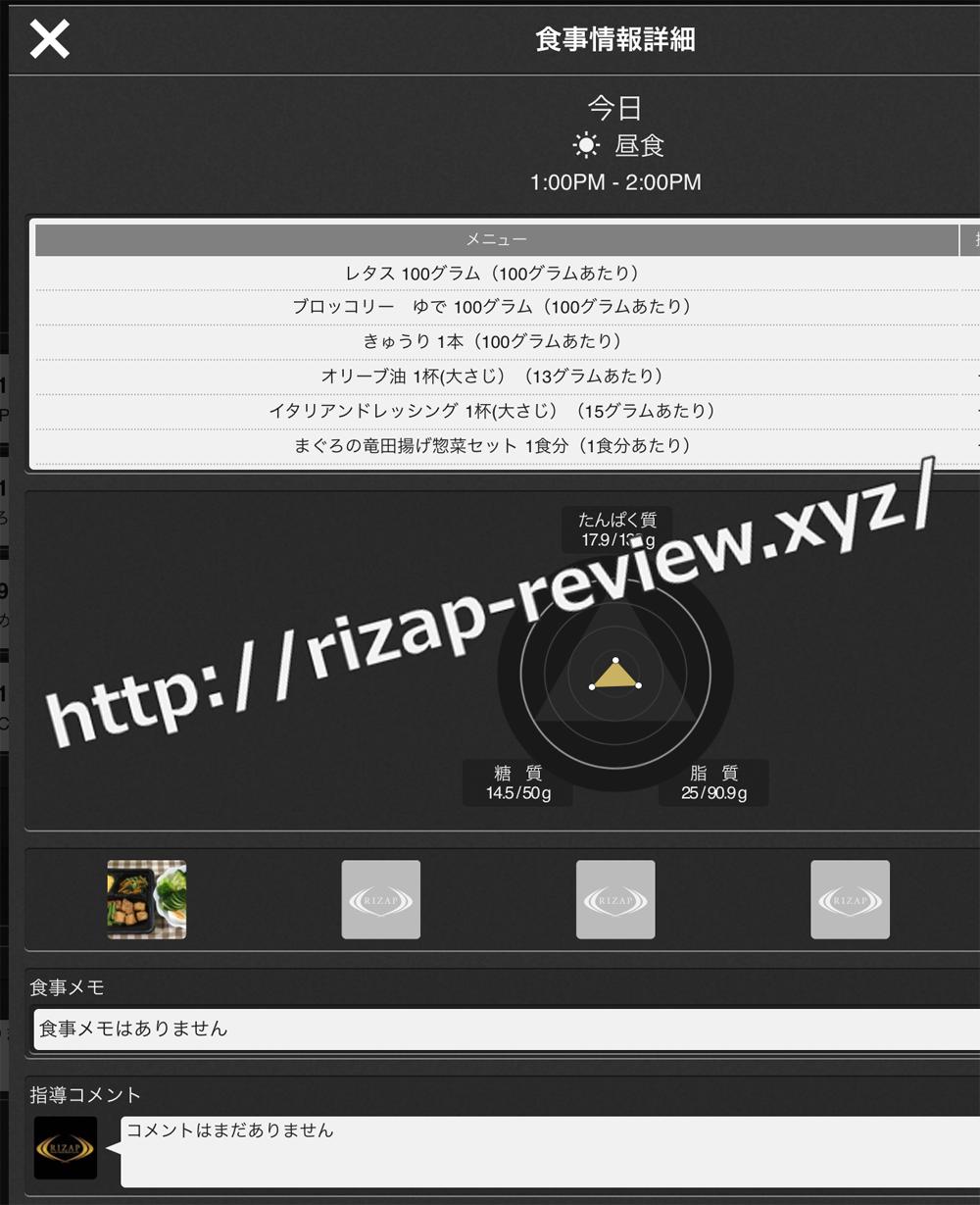 2018.9.4(火)ライザップ流の昼食