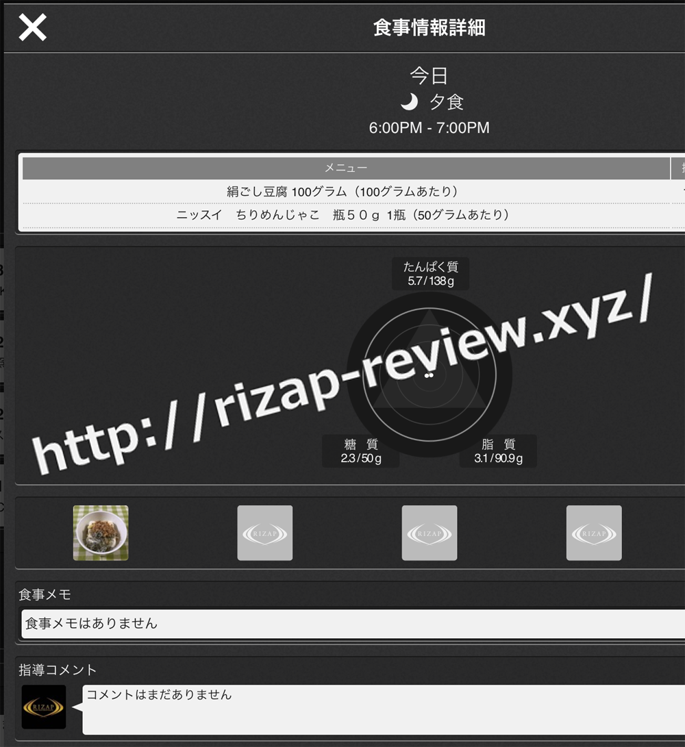 2018.9.6(木)ライザップ流の夕食