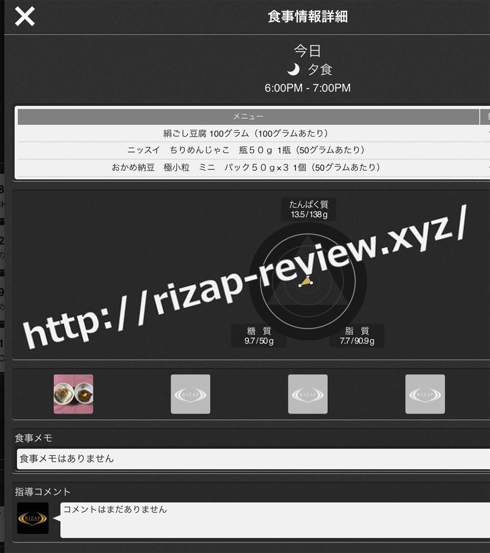 2018.9.7(金)ライザップ流の夕食