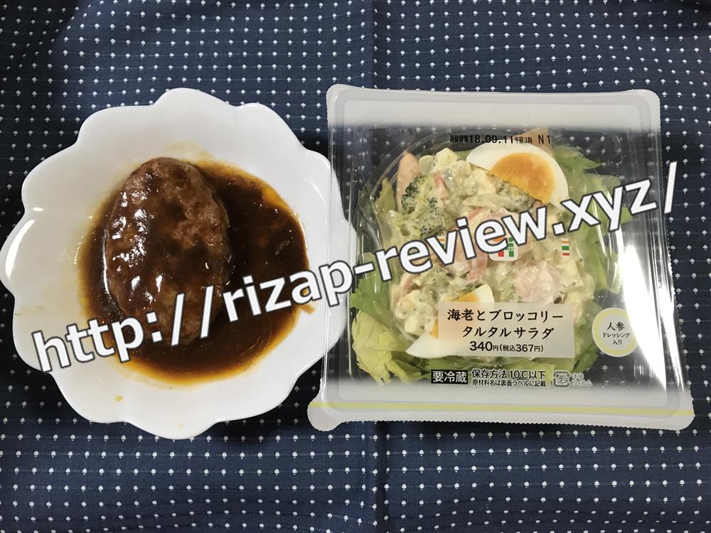 2018.9.8(土)ライザップ流の昼食