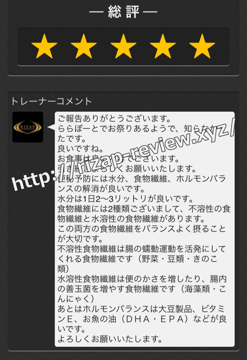 2018.9.8(土)ライザップ担当トレーナーからの総評・コメント