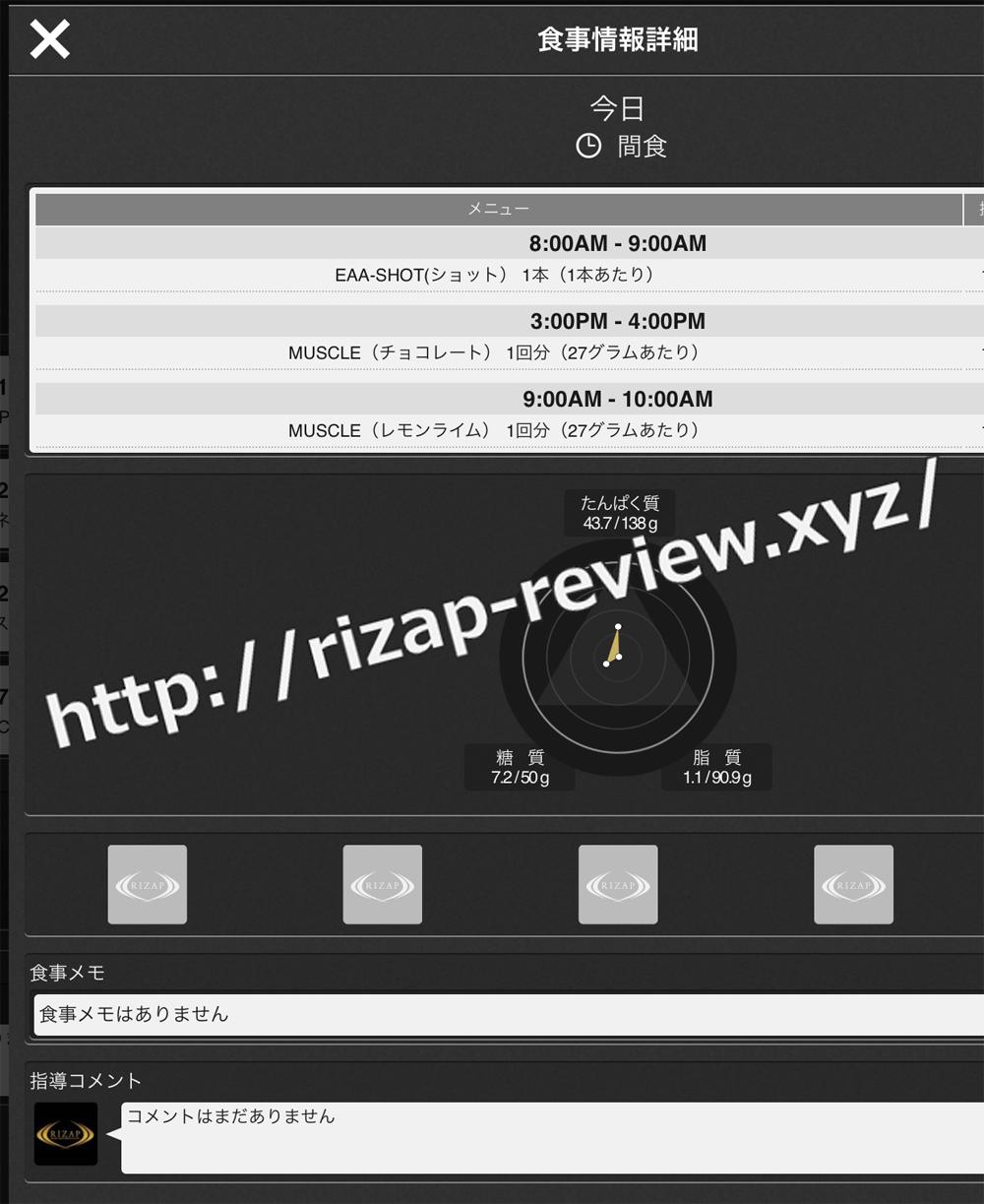2018.9.9(日)ライザップ流の間食
