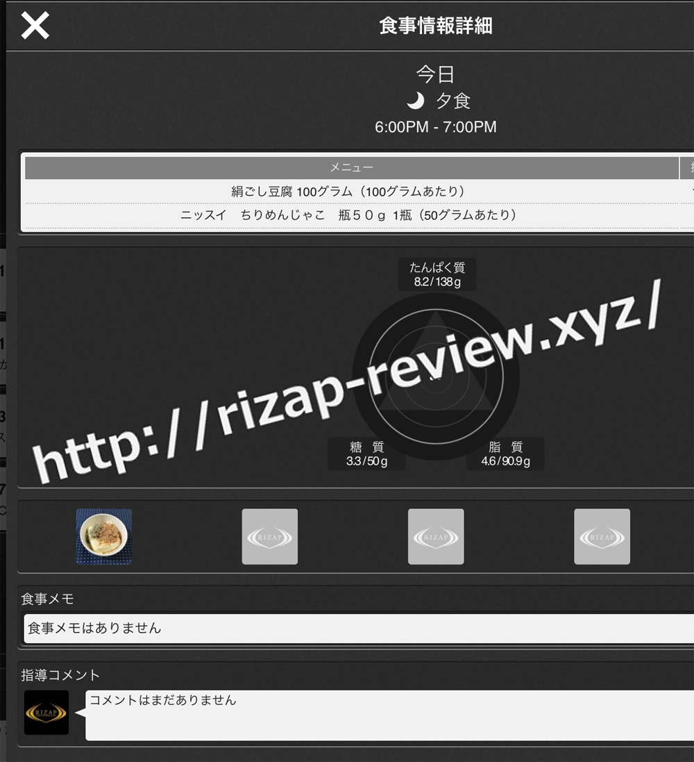 2018.9.10(月)ライザップ流の夕食