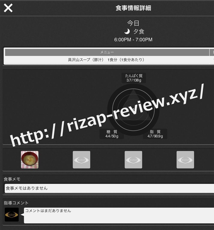 2018.9.11(火)ライザップ流の夕食