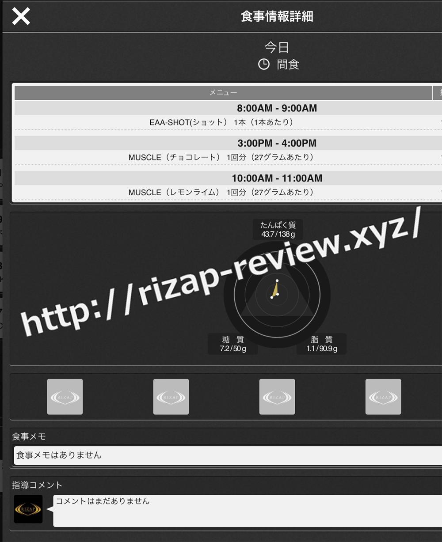 2018.9.12(水)ライザップ流の間食