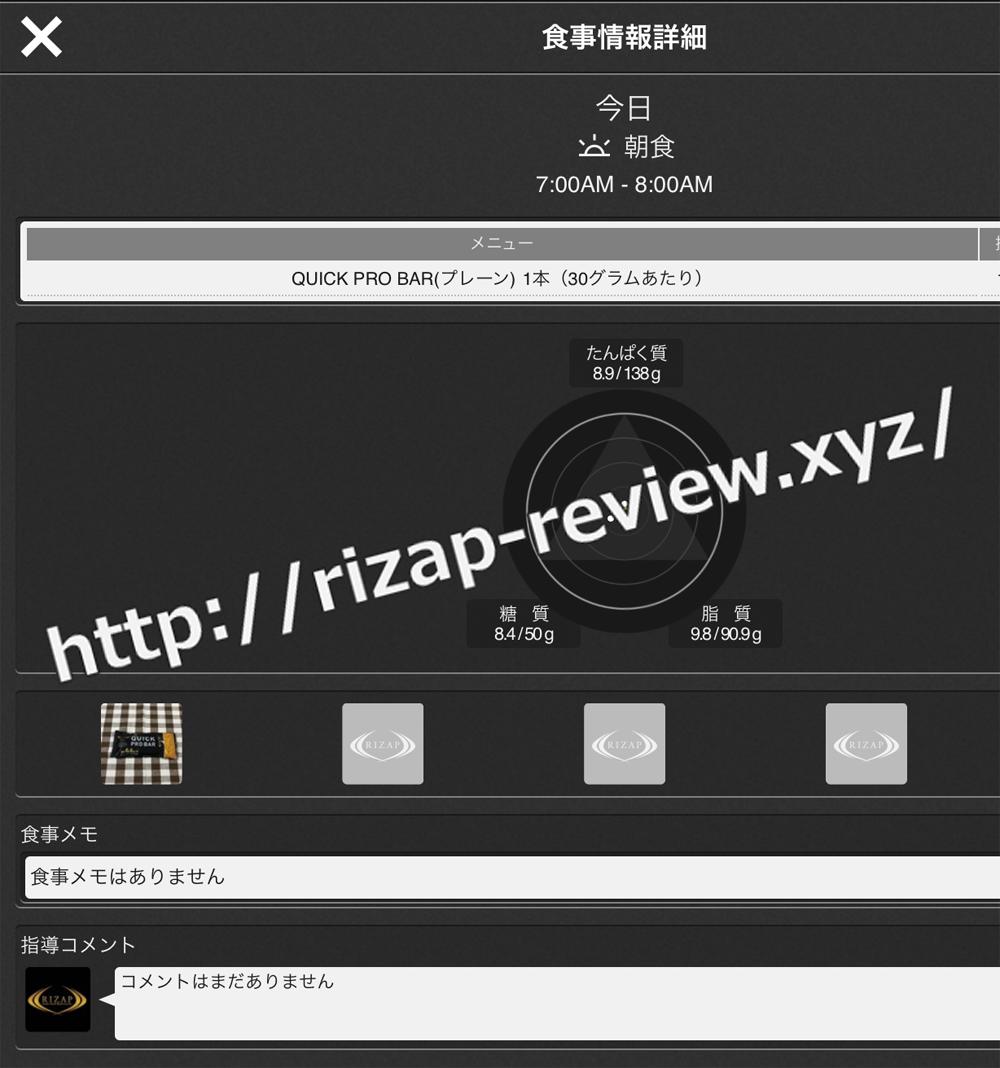 2018.9.14(金)ライザップ流の朝食
