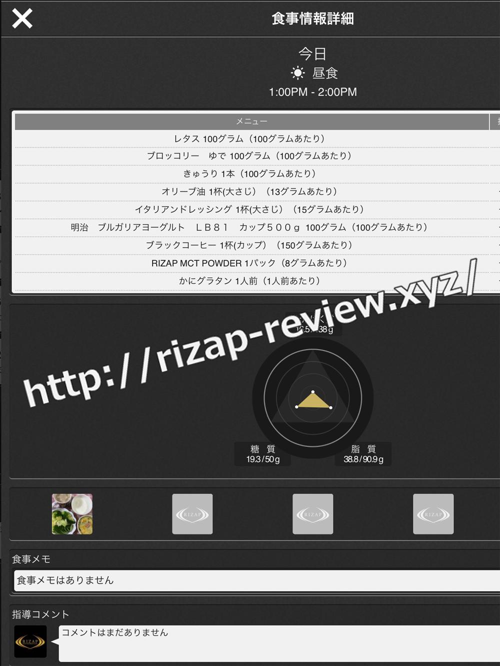 2018.9.14(金)ライザップ流の昼食