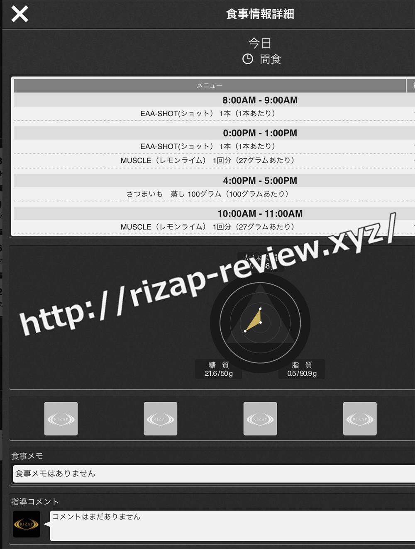 2018.9.14(金)ライザップ流の間食