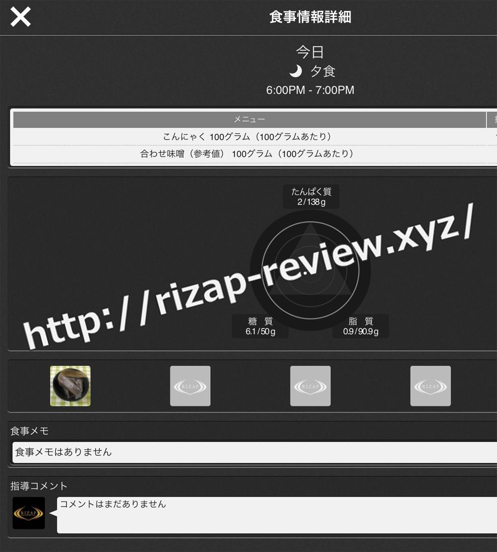 2018.9.14(金)ライザップ流の夕食