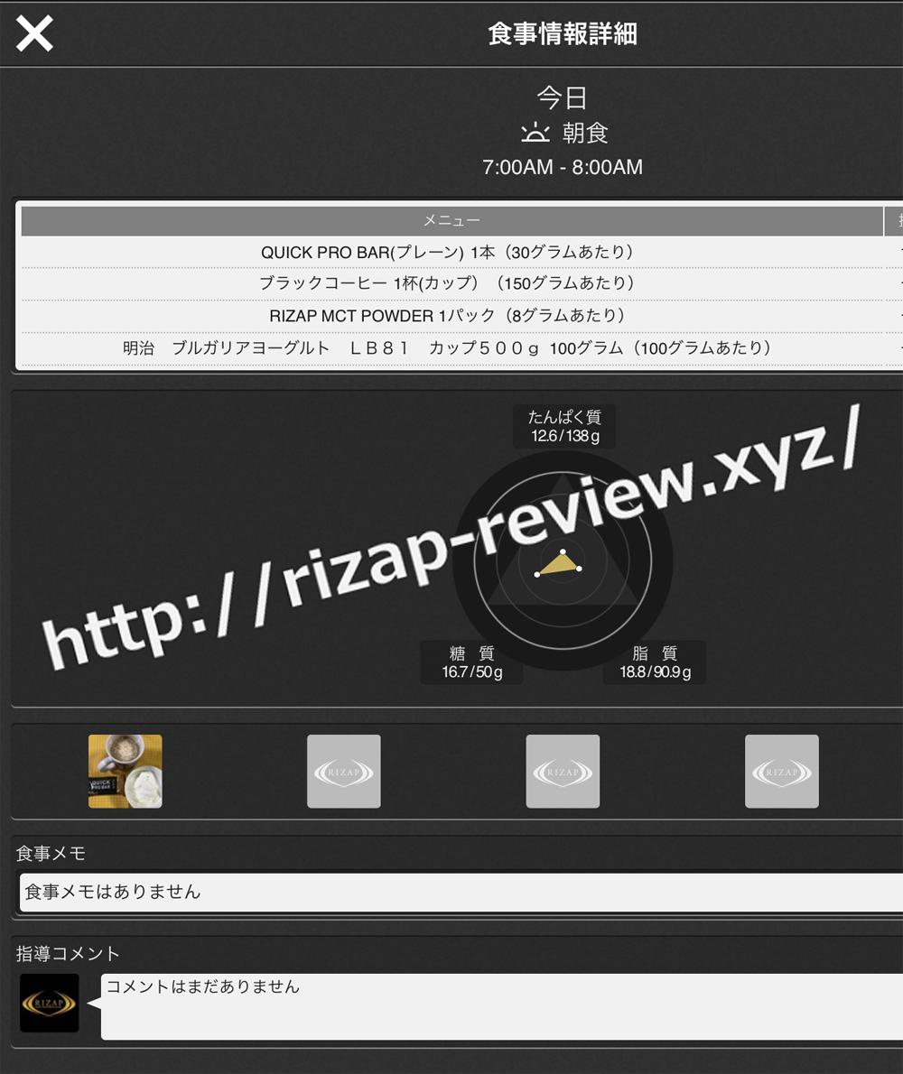 2018.9.15(土)ライザップ流の朝食
