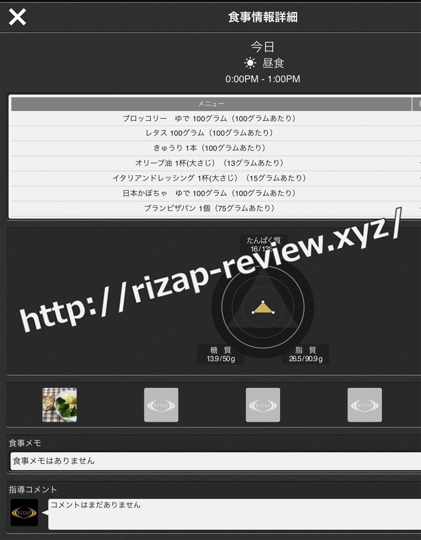 2018.9.15(土)ライザップ流の昼食