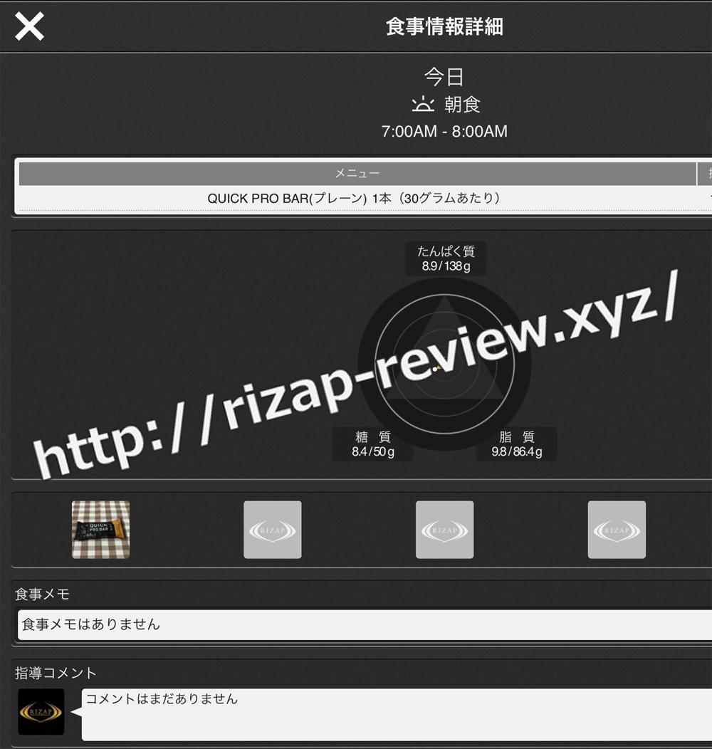 2018.9.18(火)ライザップ流の朝食