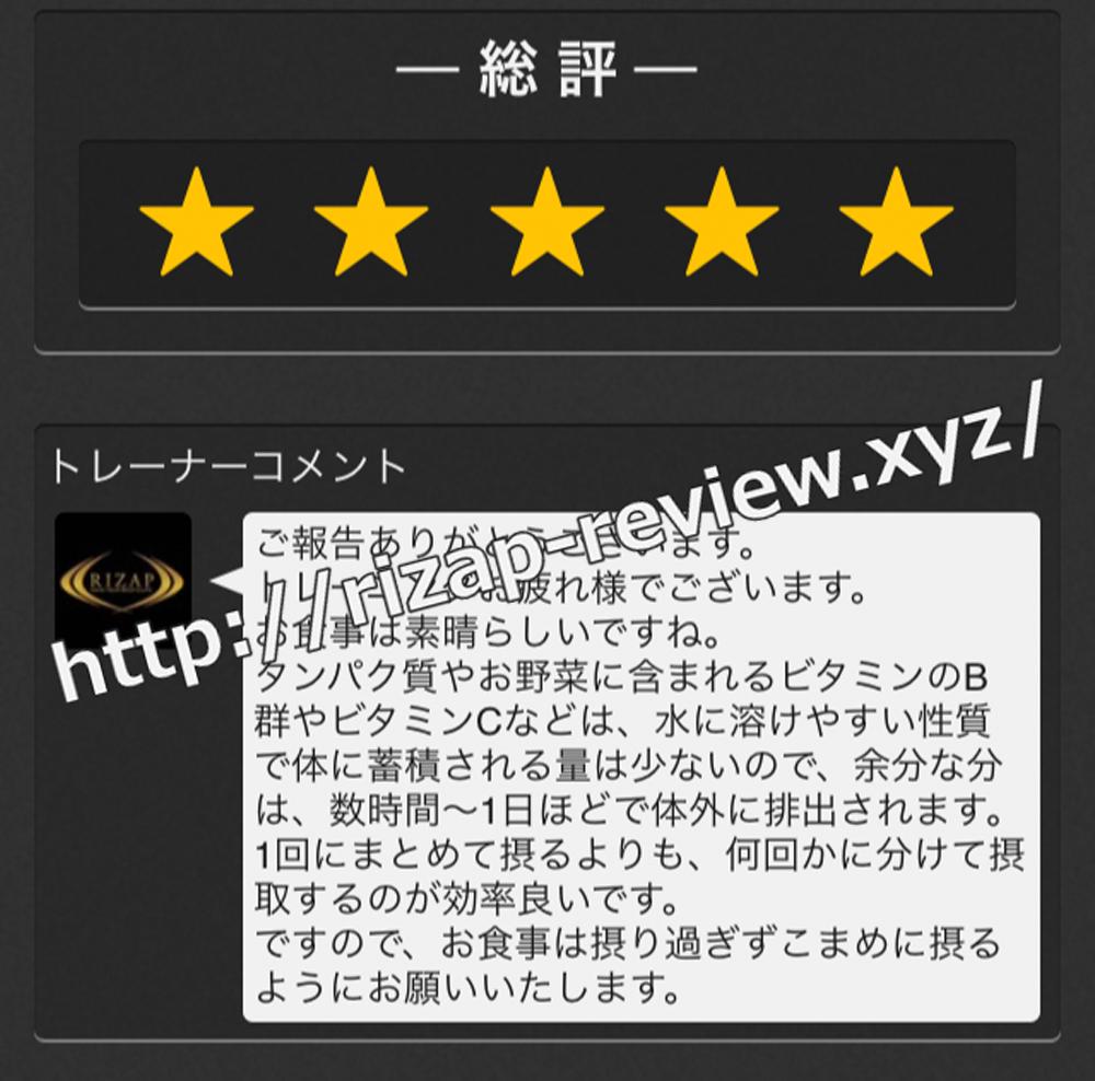 2018.9.18(火)ライザップ担当トレーナーからの総評・コメント