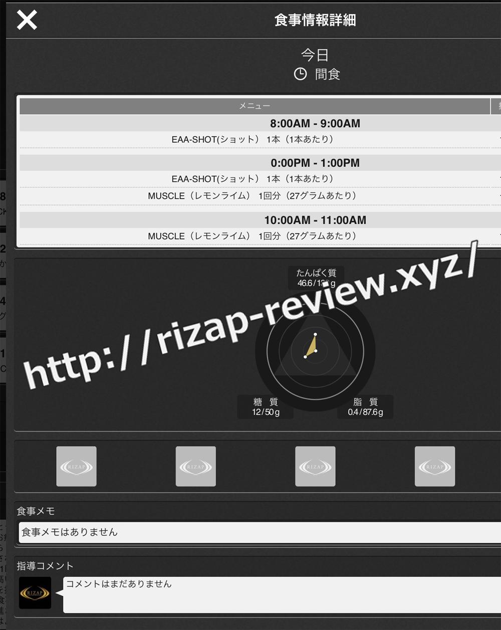 2018.9.21(金)ライザップ流の間食