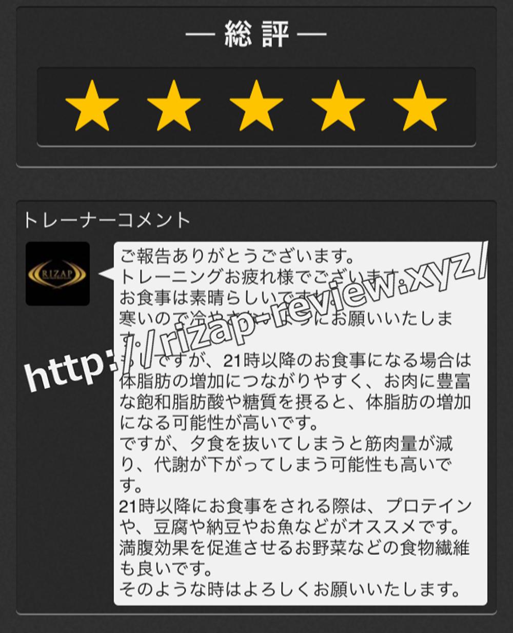 2018.9.21(金)ライザップ担当トレーナーからの総評・コメント