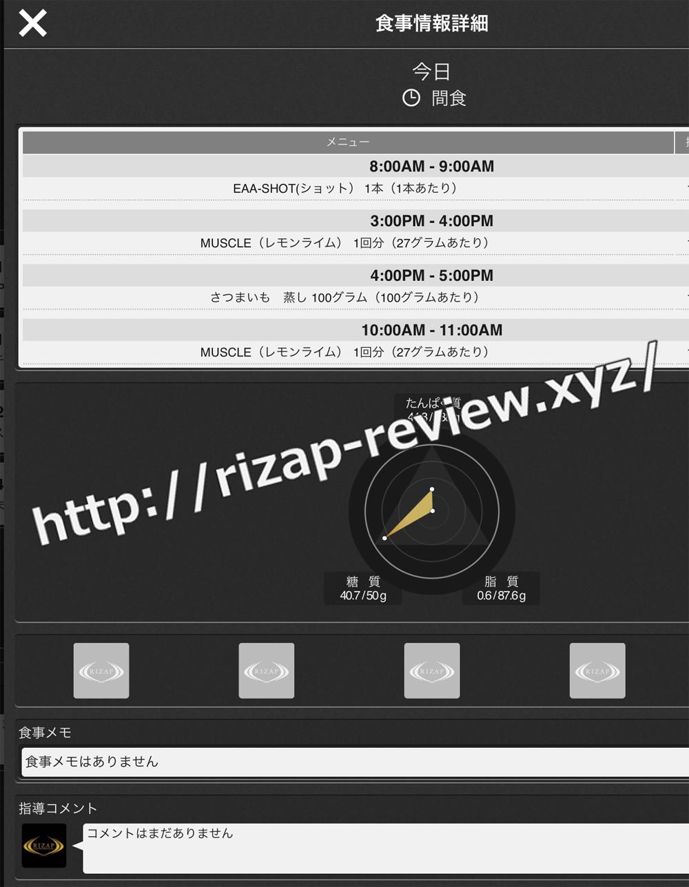 2018.9.22(土)ライザップ流の間食