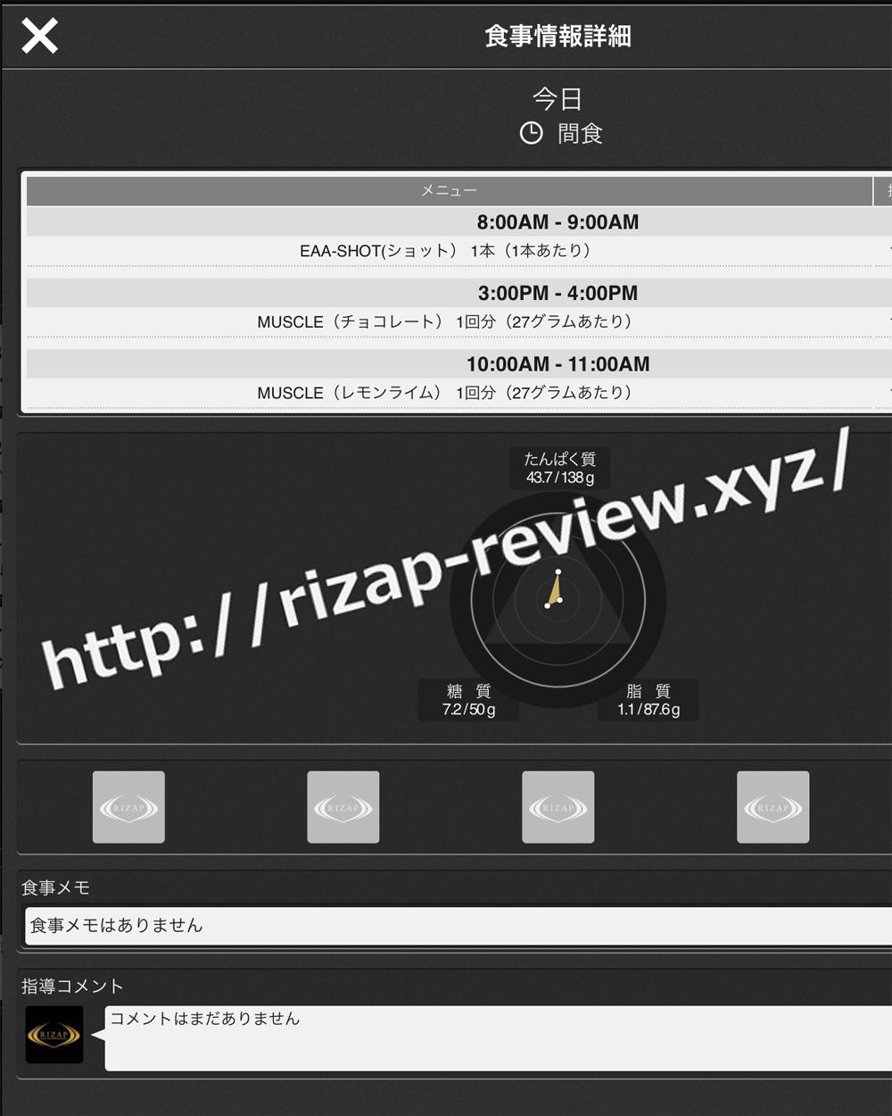 2018.9.23(日)ライザップ流の間食