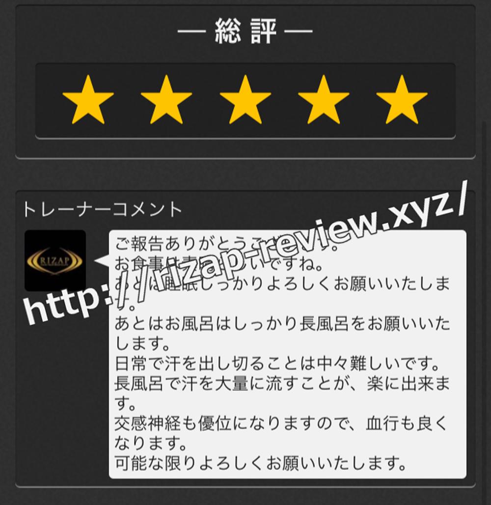 2018.9.23(日)ライザップ担当トレーナーからの総評・コメント