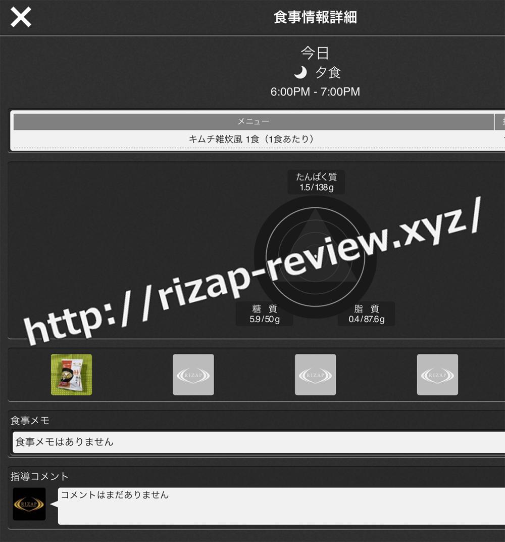 2018.9.25(火)ライザップ流の夕食