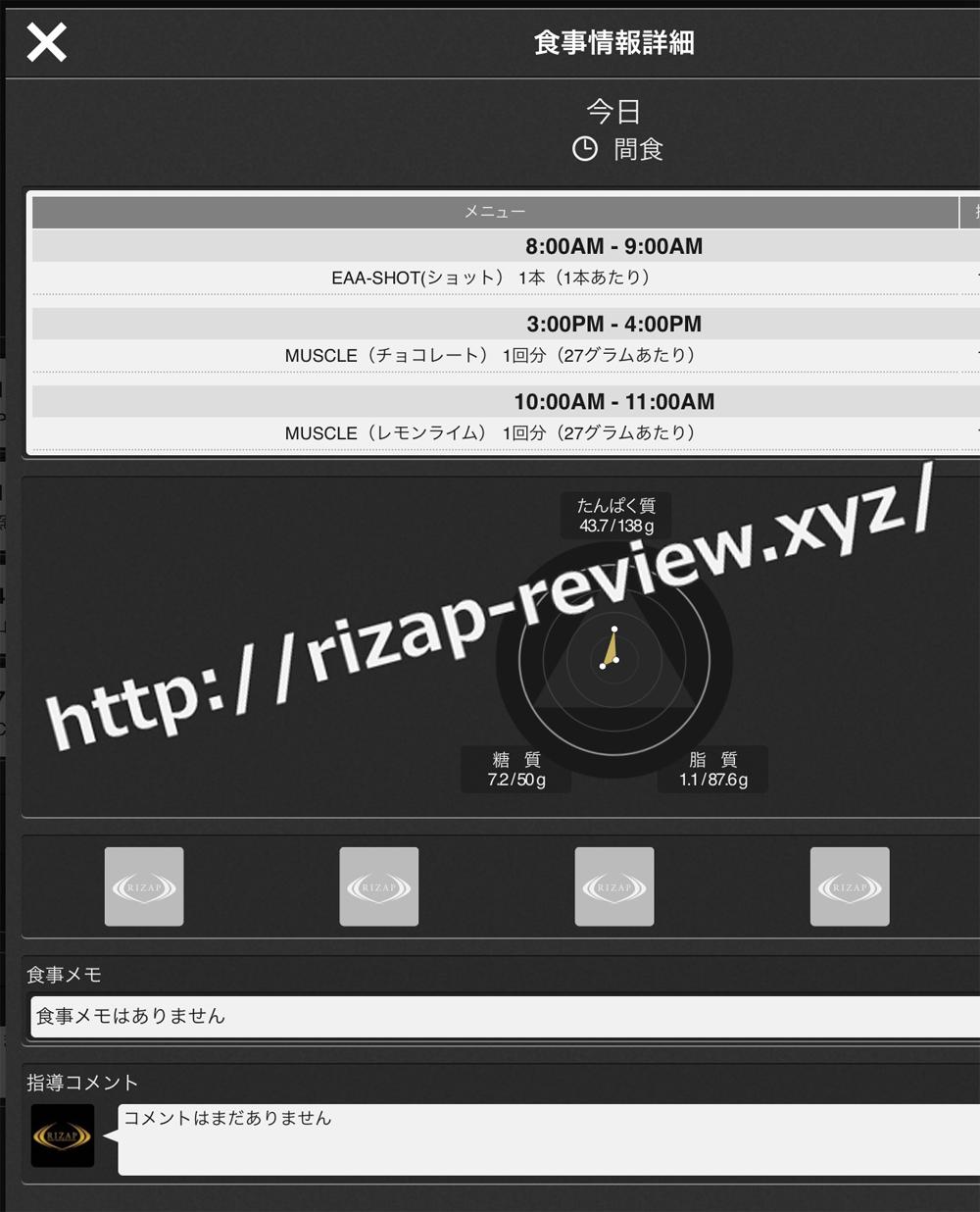 2018.9.26(水)ライザップ流の間食