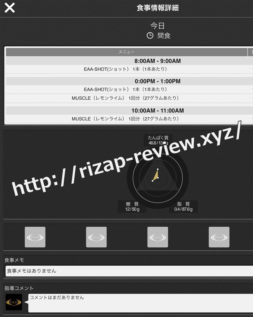 2018.9.27(木)ライザップ流の間食