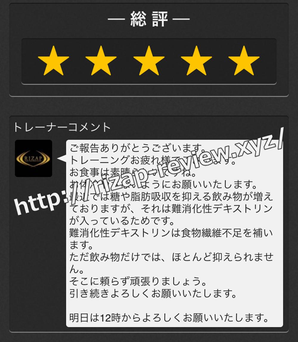 2018.9.27(木)ライザップ担当トレーナーからの総評・コメント