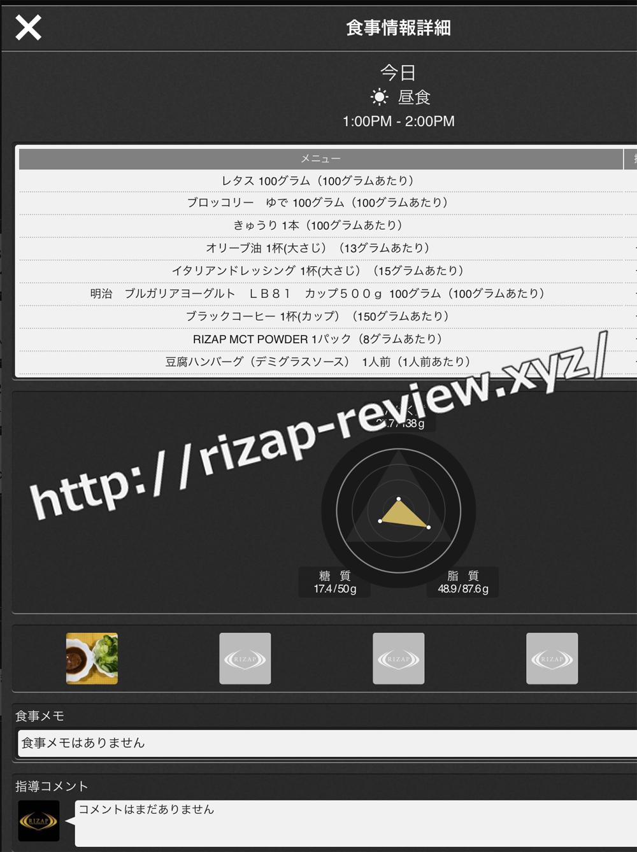 2018.9.28(金)ライザップ流の昼食