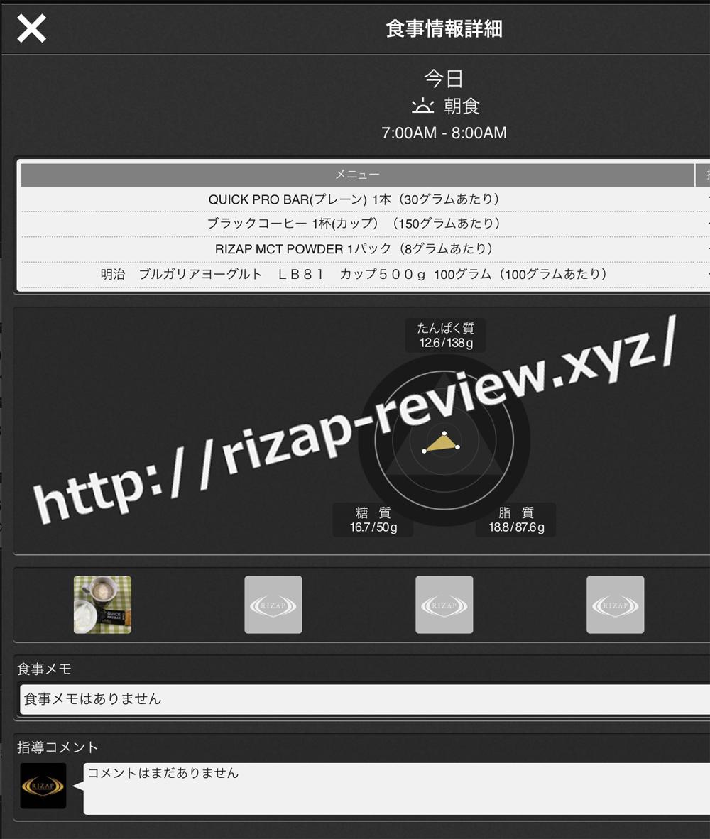 2018.9.29(土)ライザップ流の朝食
