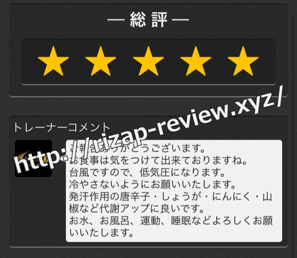 2018.9.29(土)ライザップ担当トレーナーからの総評・コメント