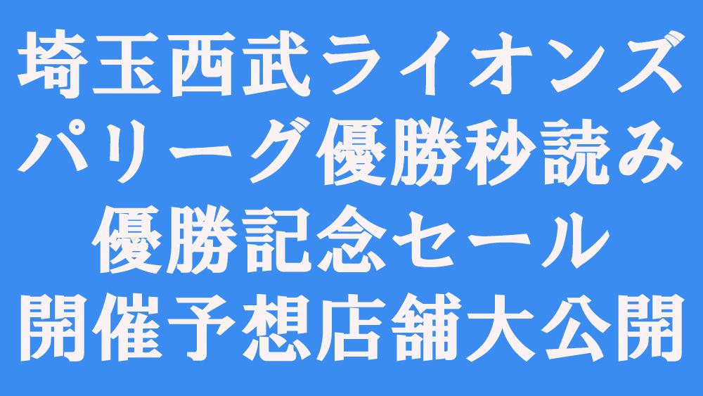 ライオンズ優勝セール2018※埼玉西武ライオンズ優勝記念セール予想