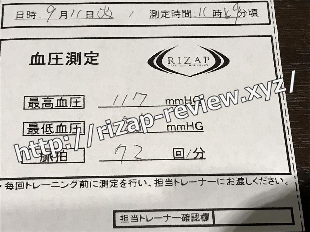 2018.9.11(火)ライザップで血圧計測