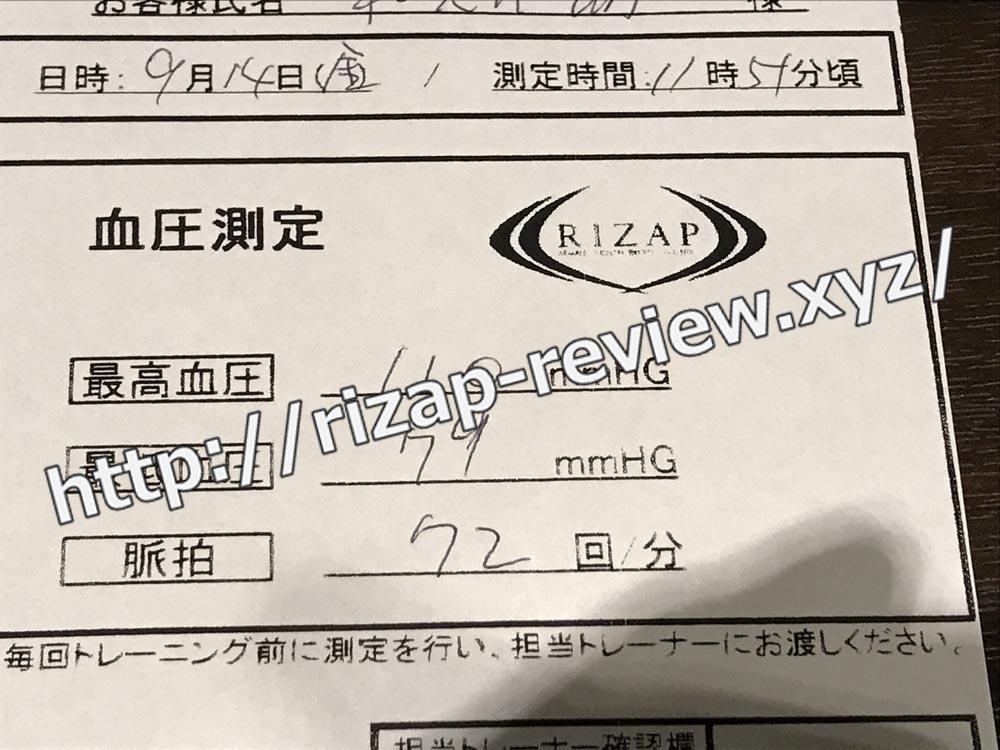 2018.9.14(金)ライザップで血圧計測