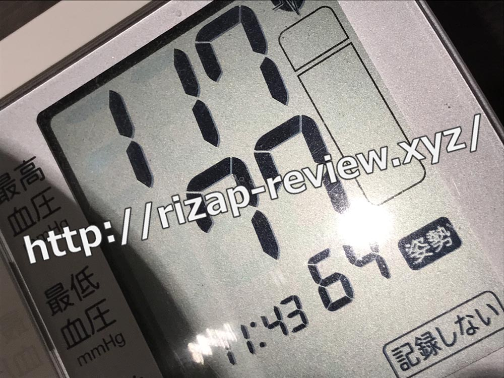 2018.9.25(火)ライザップで血圧計測