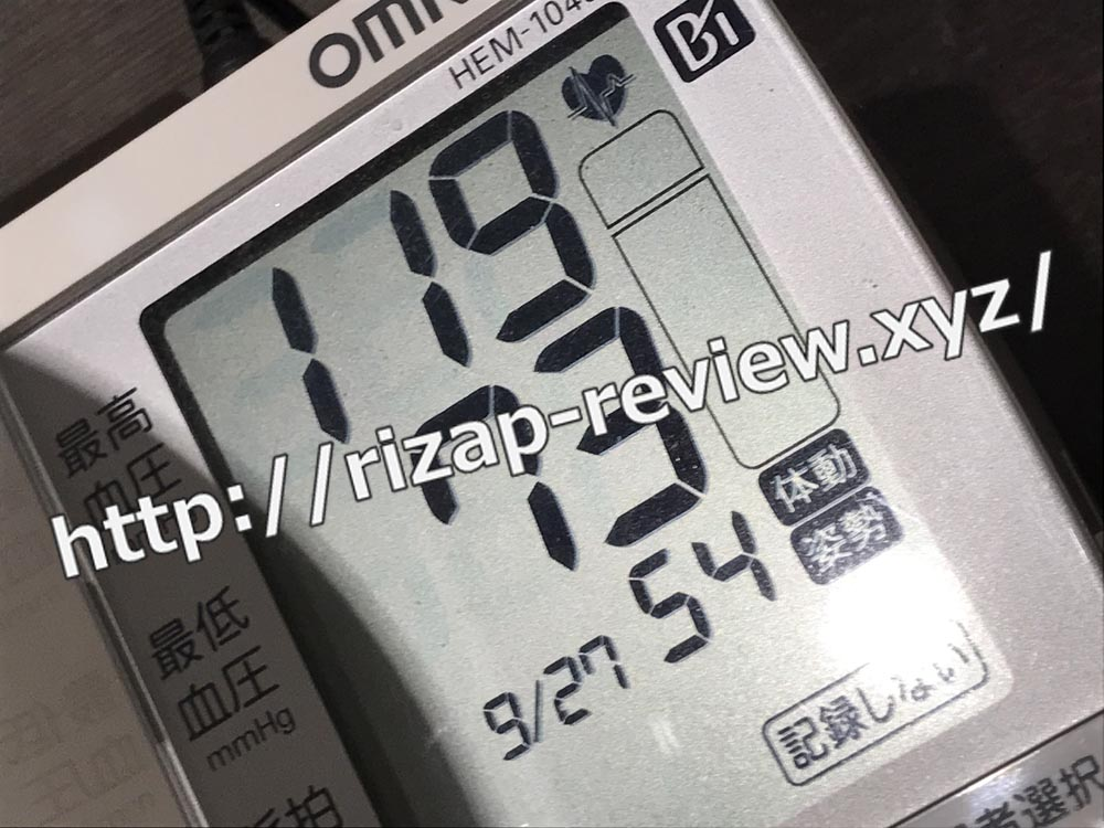 2018.9.27(木)ライザップで血圧計測